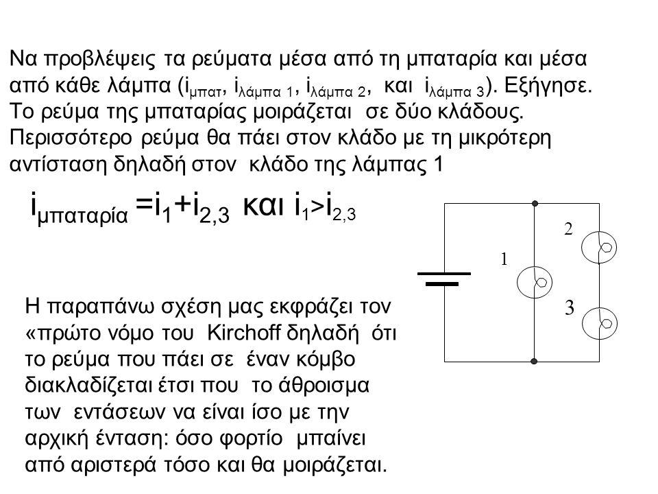iμπαταρία =i1+i2,3 και i1>i2,3