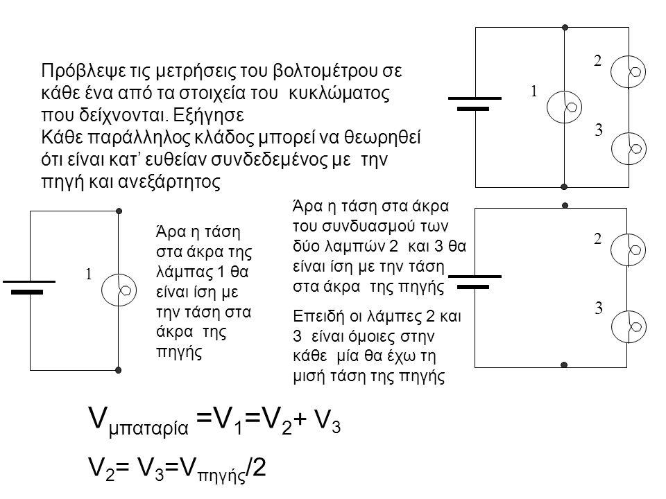 Vμπαταρία =V1=V2+ V3 V2= V3=Vπηγής/2