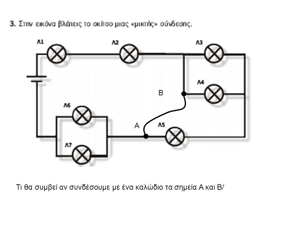 Β Α Τι θα συμβεί αν συνδέσουμε με ένα καλώδιο τα σημεία Α και Β/