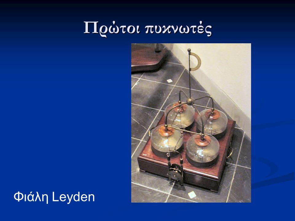 Πρώτοι πυκνωτές Φιάλη Leyden