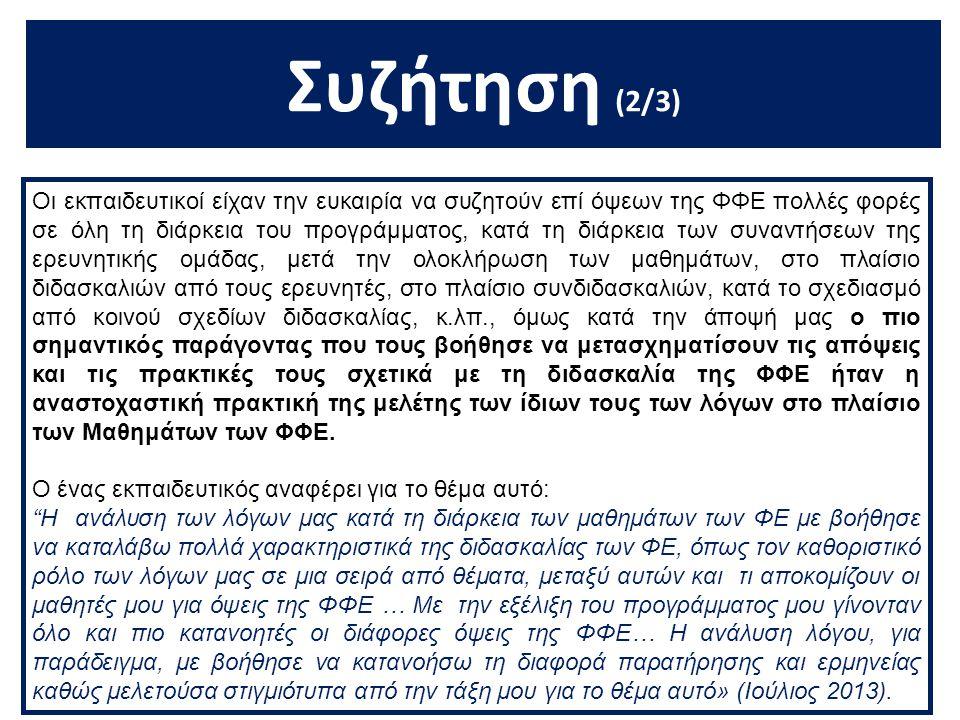 Συζήτηση (2/3)