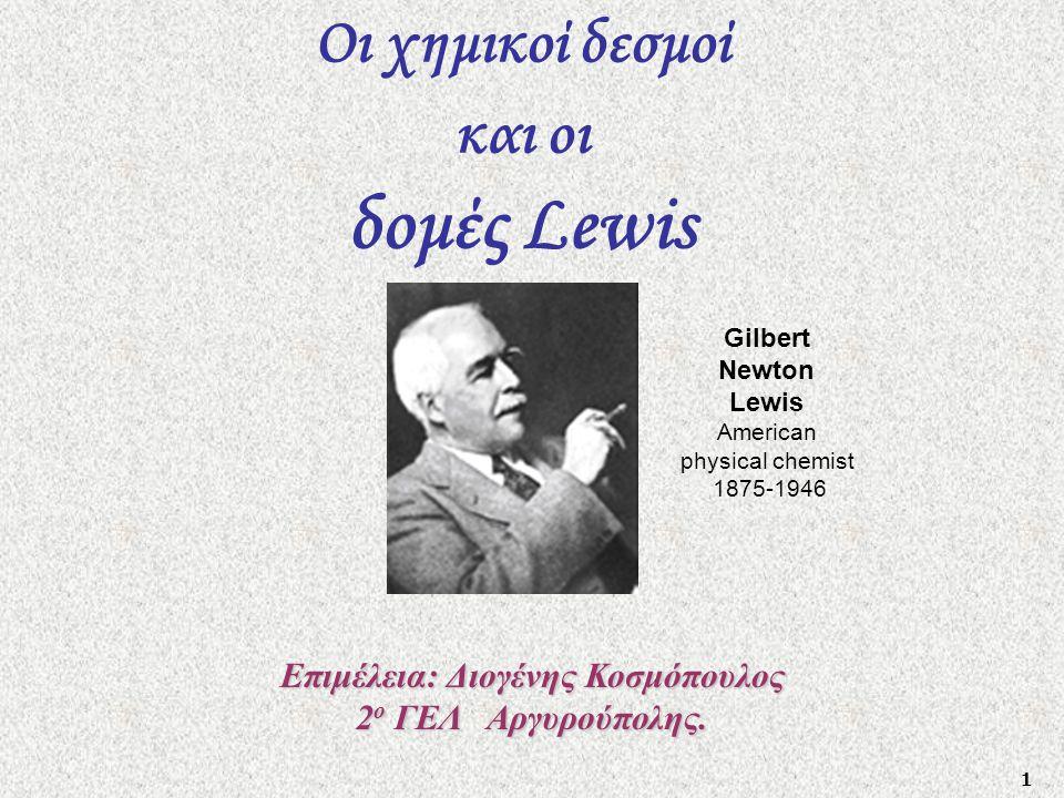 Οι χημικοί δεσμοί και οι δομές Lewis