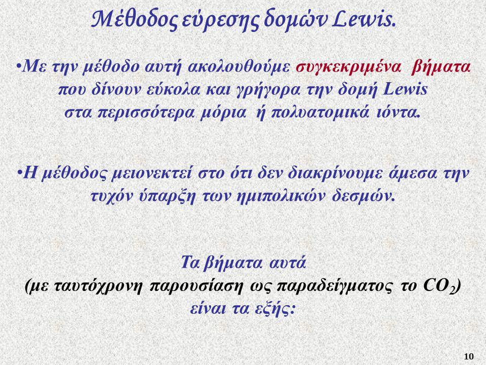Μέθοδος εύρεσης δομών Lewis.