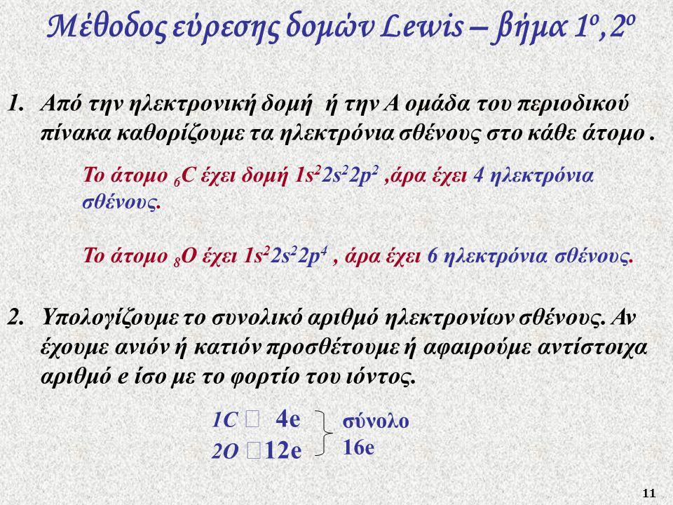 Μέθοδος εύρεσης δομών Lewis – βήμα 1ο,2o