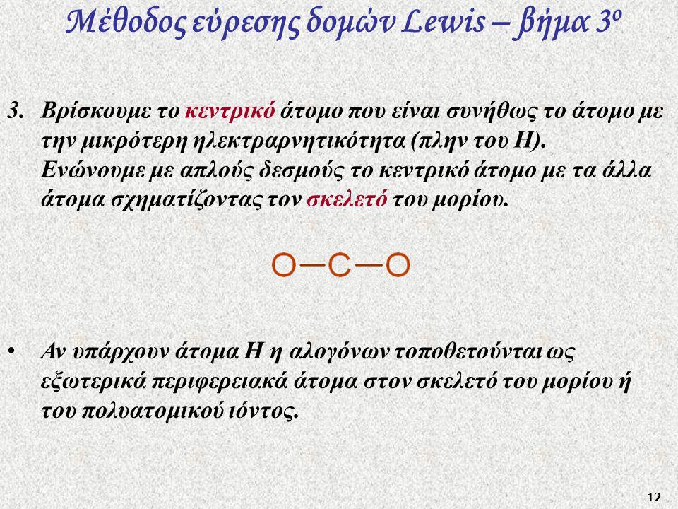 Μέθοδος εύρεσης δομών Lewis – βήμα 3ο