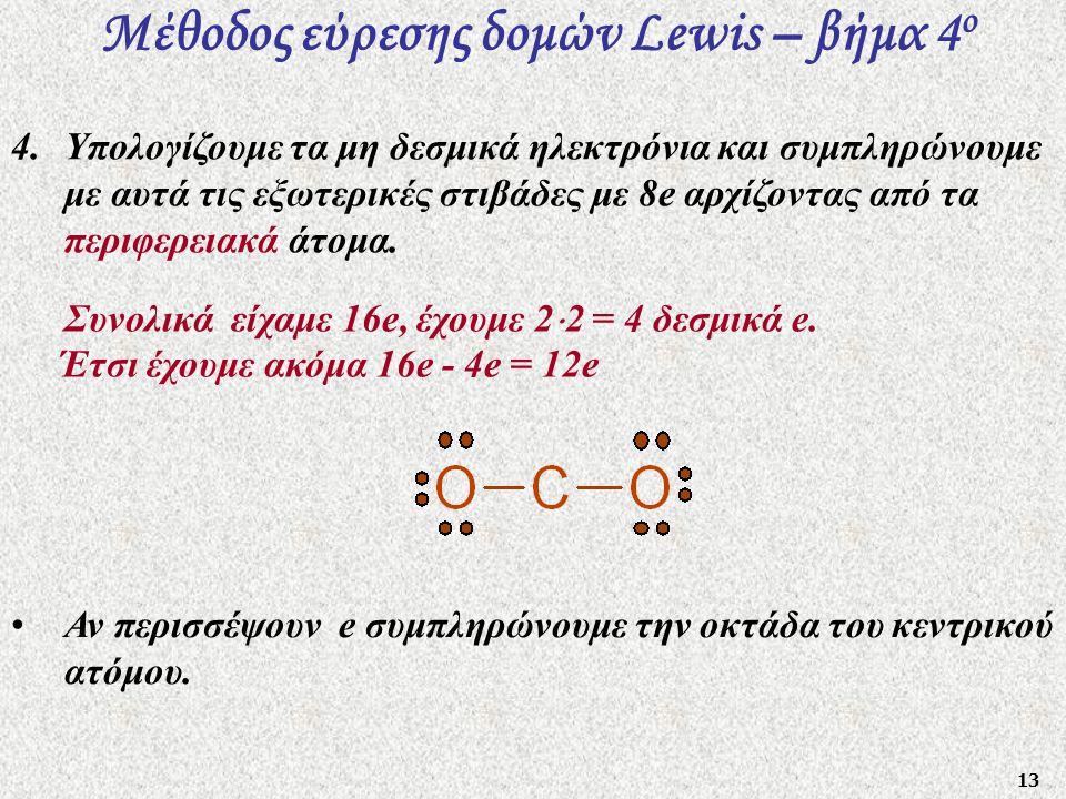 Μέθοδος εύρεσης δομών Lewis – βήμα 4ο