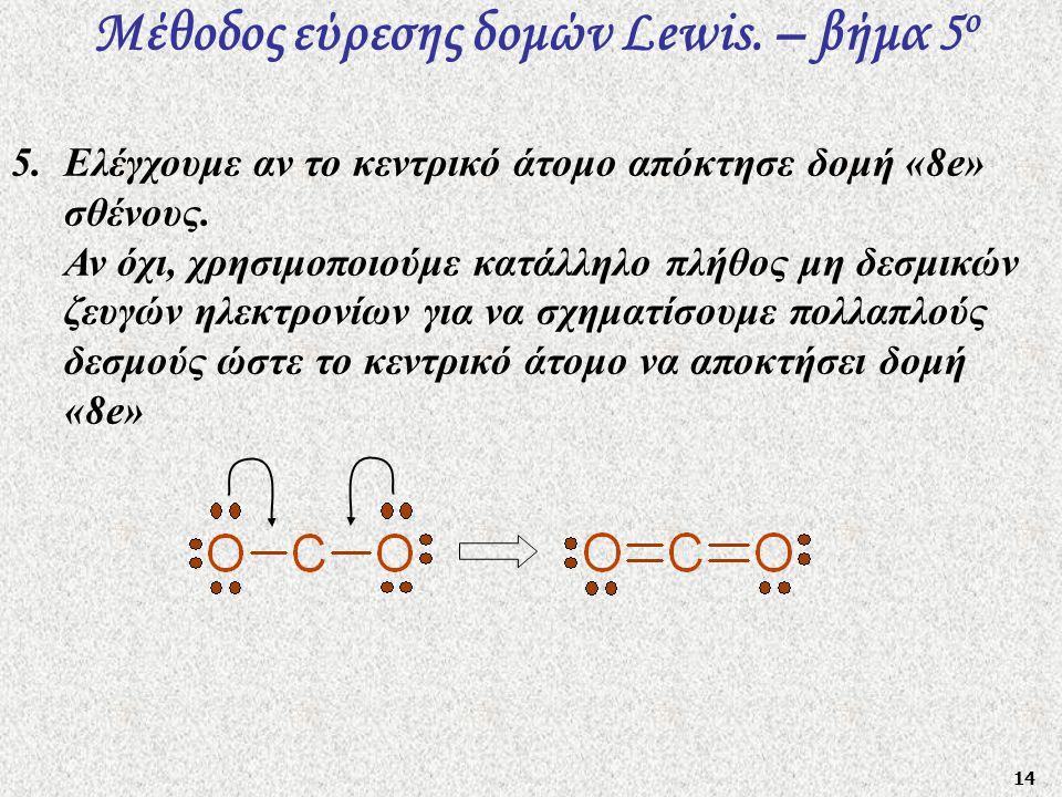 Μέθοδος εύρεσης δομών Lewis. – βήμα 5ο
