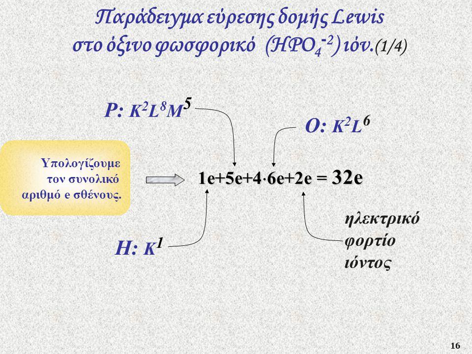 Παράδειγμα εύρεσης δομής Lewis στο όξινο φωσφορικό (HΡO4-2) ιόν.(1/4)