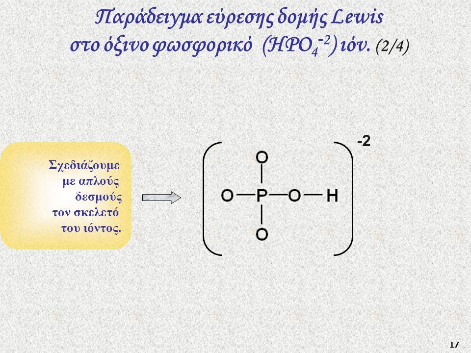 Παράδειγμα εύρεσης δομής Lewis στο όξινο φωσφορικό (HΡO4-2) ιόν. (2/4)