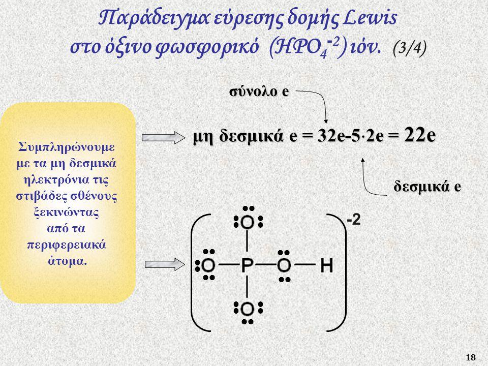 Παράδειγμα εύρεσης δομής Lewis στο όξινο φωσφορικό (HΡO4-2) ιόν. (3/4)