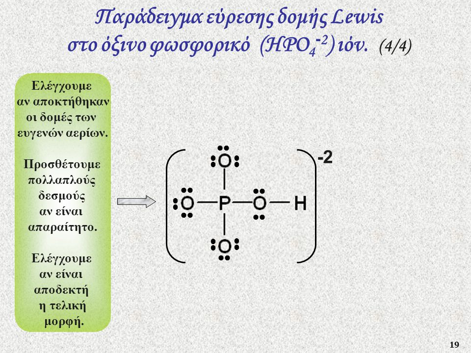Παράδειγμα εύρεσης δομής Lewis στο όξινο φωσφορικό (HΡO4-2) ιόν. (4/4)