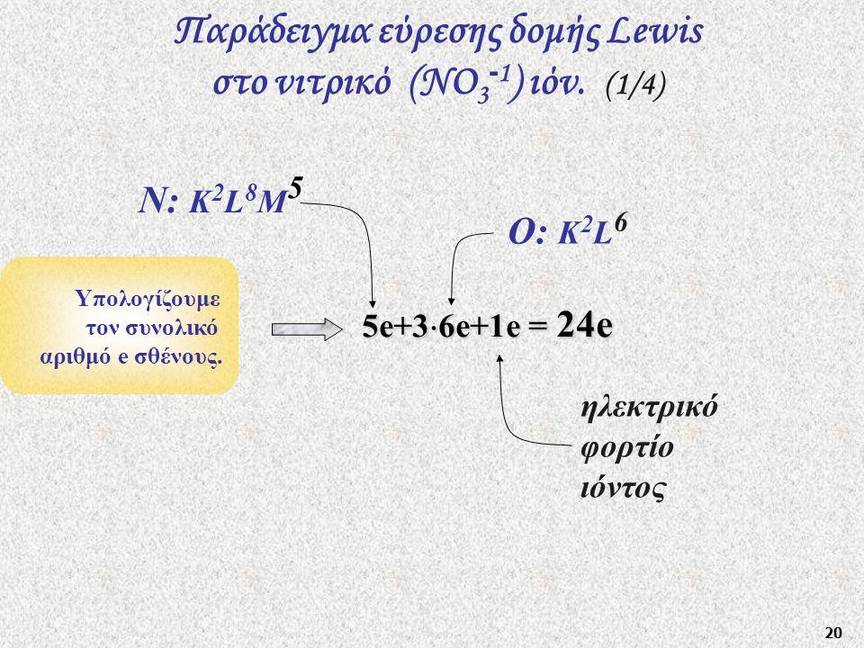 Παράδειγμα εύρεσης δομής Lewis στο νιτρικό (ΝO3-1) ιόν. (1/4)