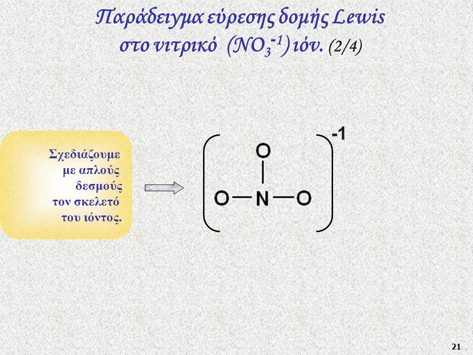 Παράδειγμα εύρεσης δομής Lewis στο νιτρικό (ΝO3-1) ιόν. (2/4)