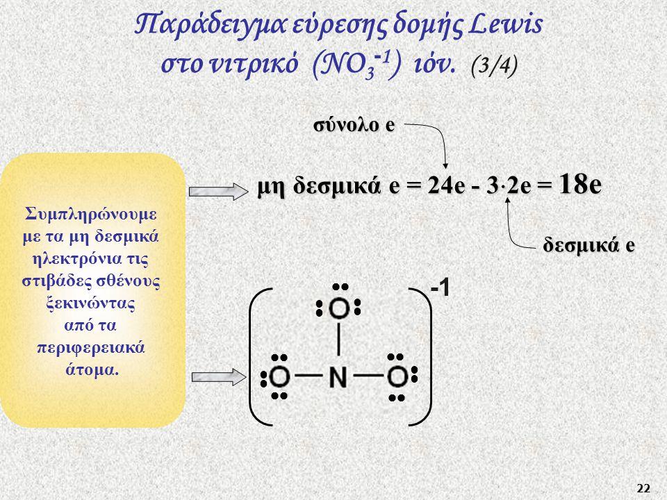 Παράδειγμα εύρεσης δομής Lewis στο νιτρικό (ΝO3-1) ιόν. (3/4)