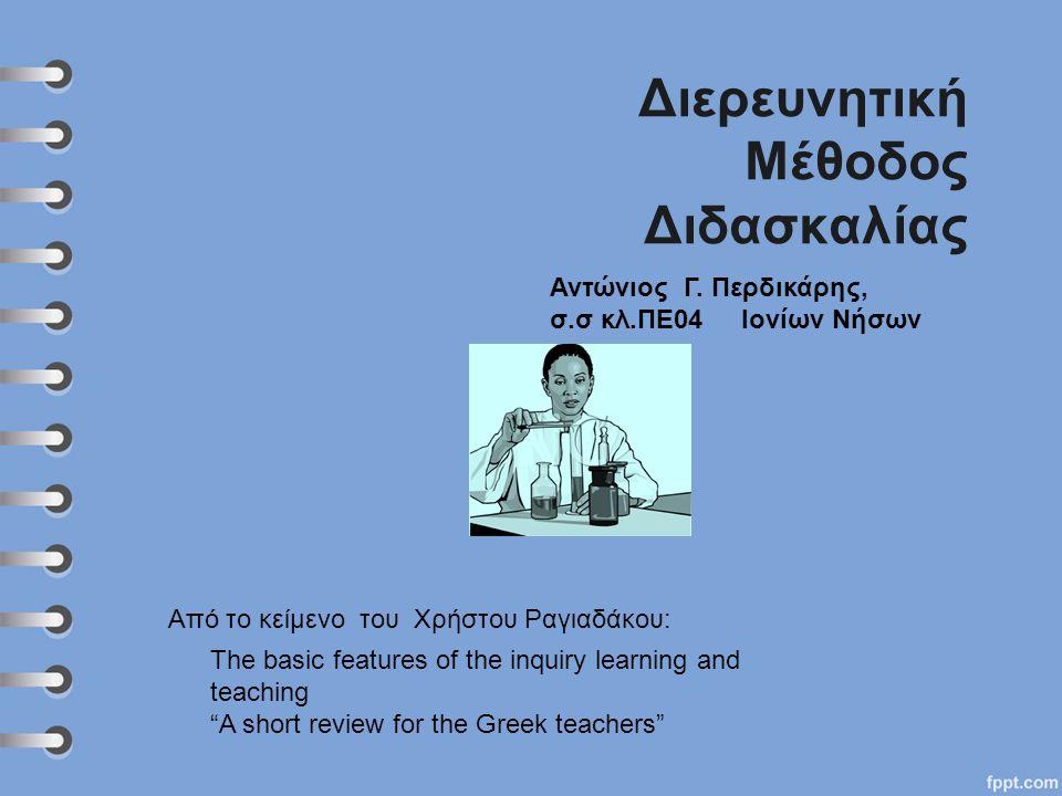 Διερευνητική Μέθοδος Διδασκαλίας
