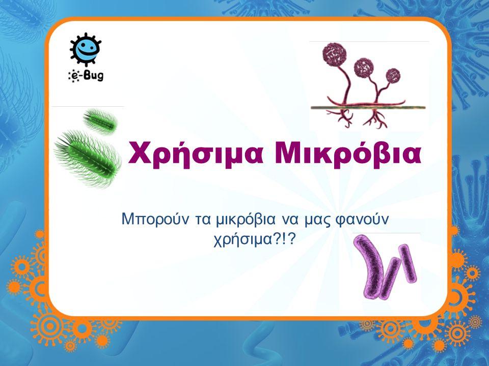 Μπορούν τα μικρόβια να μας φανούν χρήσιμα !