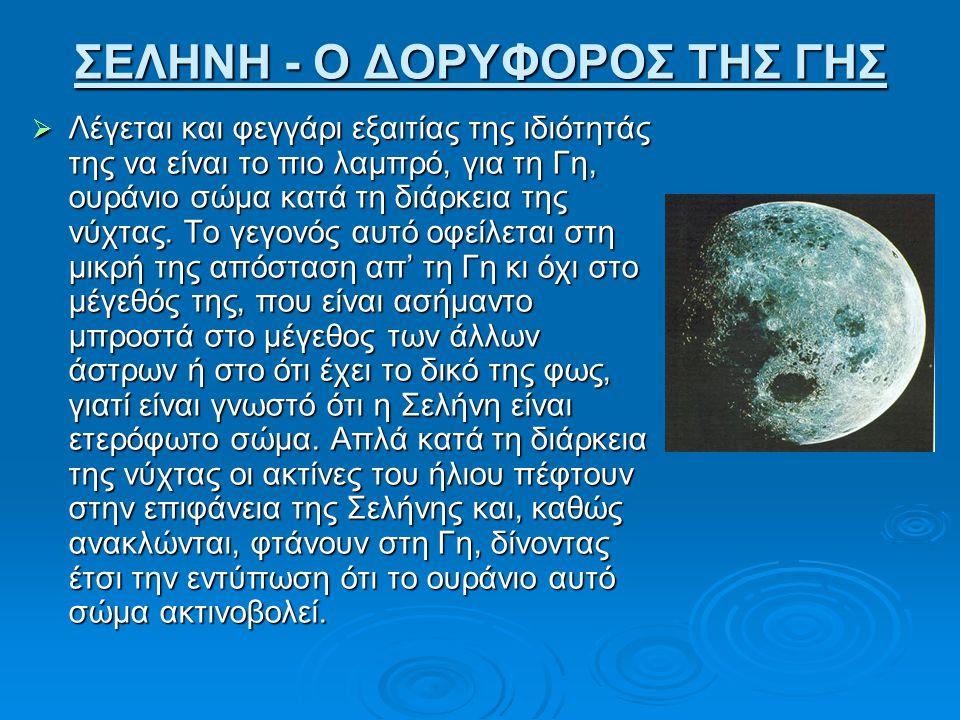 ΣΕΛΗΝΗ - Ο ΔΟΡΥΦΟΡΟΣ ΤΗΣ ΓΗΣ