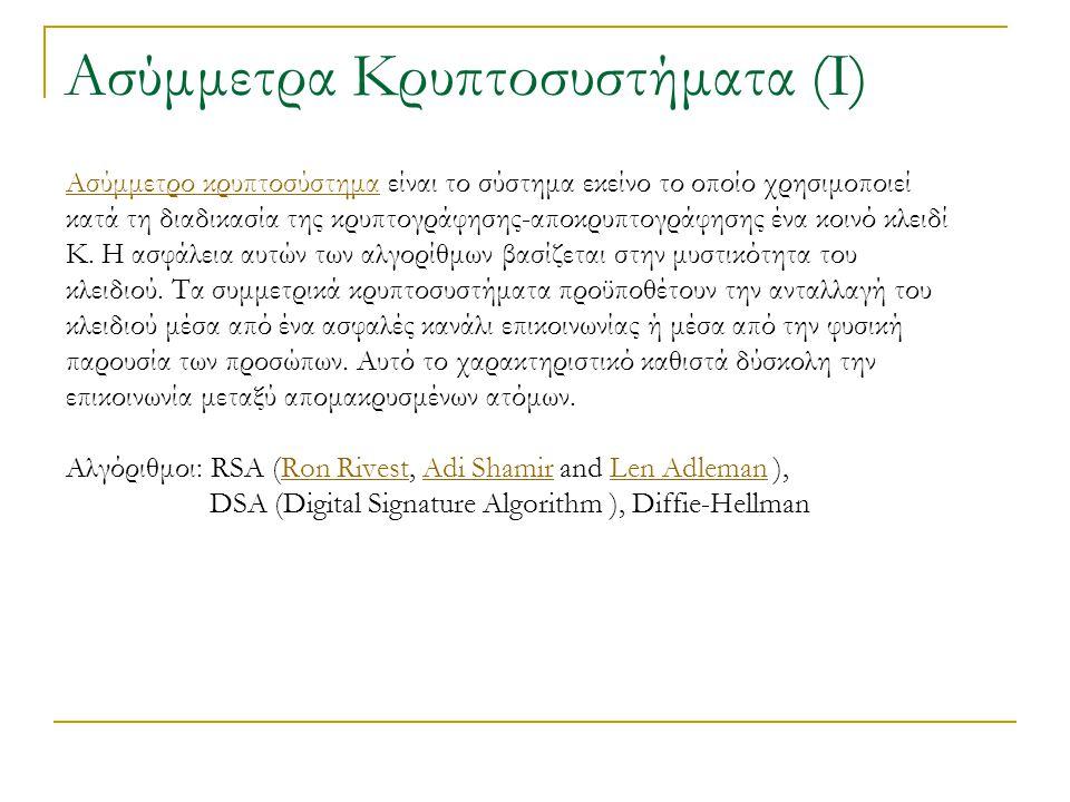 Ασύμμετρα Κρυπτοσυστήματα (Ι)