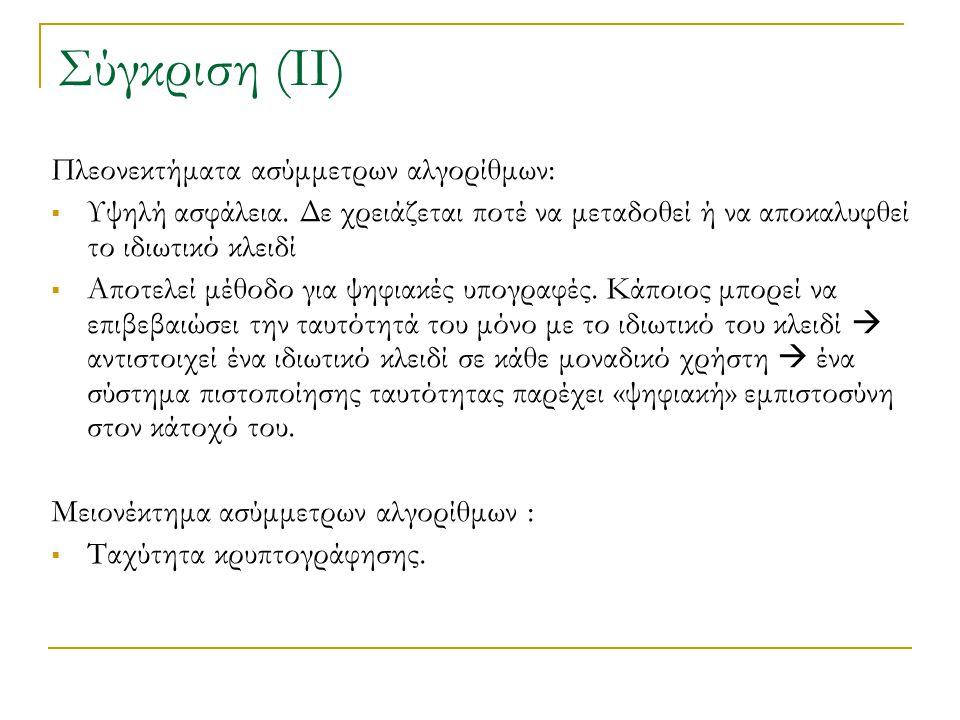Σύγκριση (ΙΙ) Πλεονεκτήματα ασύμμετρων αλγορίθμων: