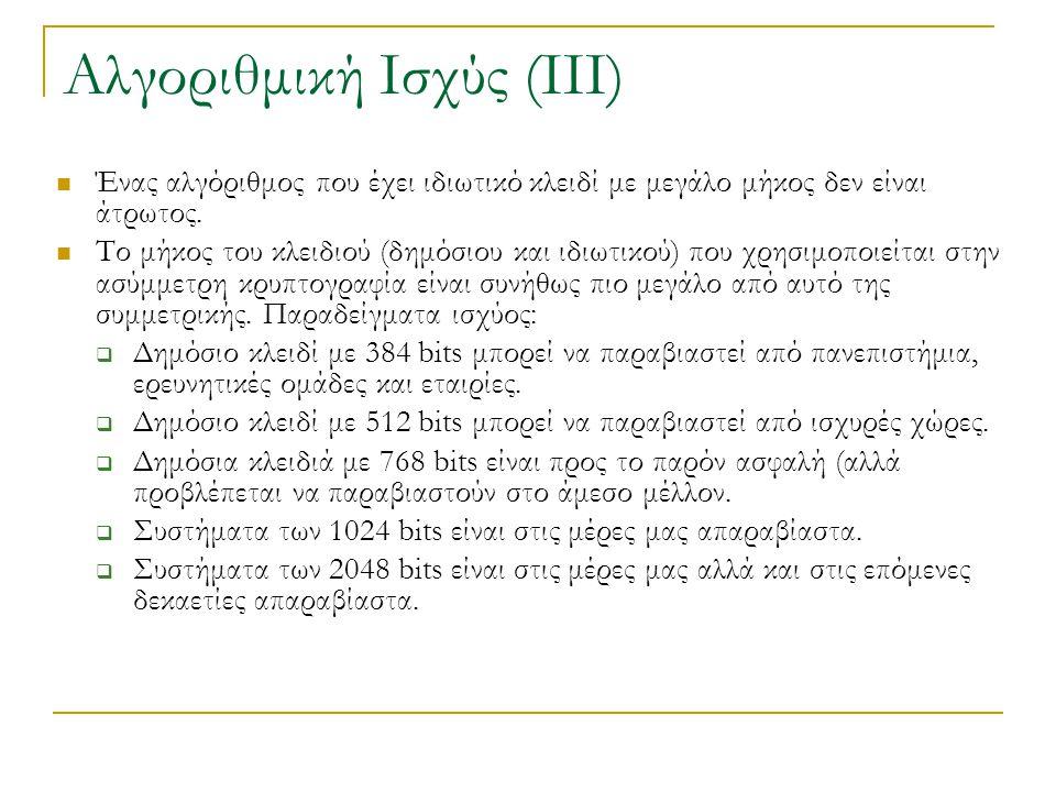Αλγοριθμική Ισχύς (ΙΙΙ)