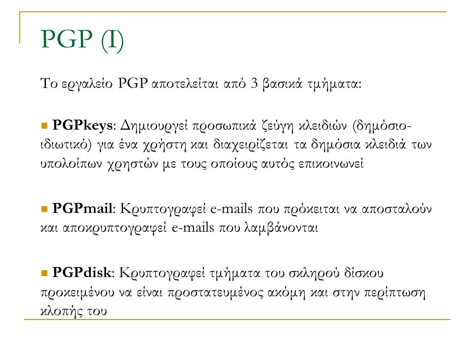 PGP (Ι) Το εργαλείο PGP αποτελείται από 3 βασικά τμήματα: