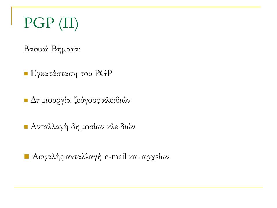 PGP (ΙΙ) Ασφαλής ανταλλαγή e-mail και αρχείων Βασικά Βήματα: