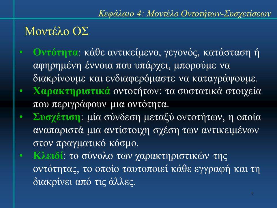 Κεφάλαιο 4: Μοντέλο Οντοτήτων-Συσχετίσεων