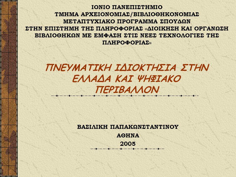 ΒΑΣΙΛΙΚΗ ΠΑΠΑΚΩΝΣΤΑΝΤΙΝΟΥ ΑΘΗΝΑ 2005