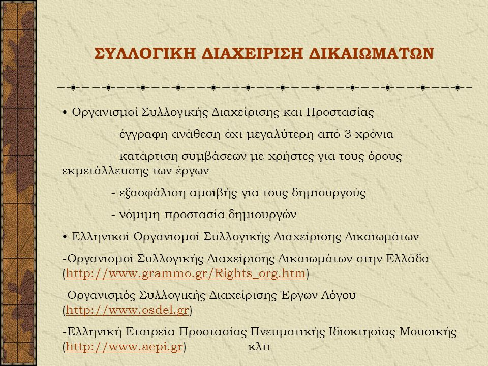 ΣΥΛΛΟΓΙΚΗ ΔΙΑΧΕΙΡΙΣΗ ΔΙΚΑΙΩΜΑΤΩΝ