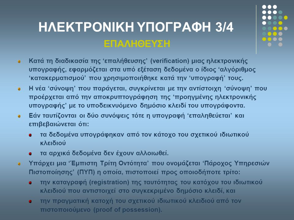 ΗΛΕΚΤΡΟΝΙΚΗ ΥΠΟΓΡΑΦΗ 3/4