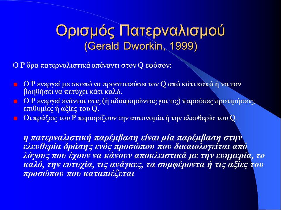 Ορισμός Πατερναλισμού (Gerald Dworkin, 1999)