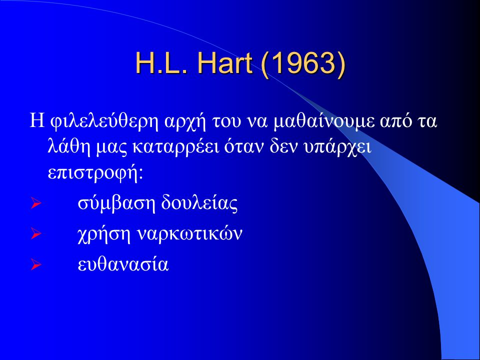 H.L. Hart (1963) Η φιλελεύθερη αρχή του να μαθαίνουμε από τα λάθη μας καταρρέει όταν δεν υπάρχει επιστροφή: