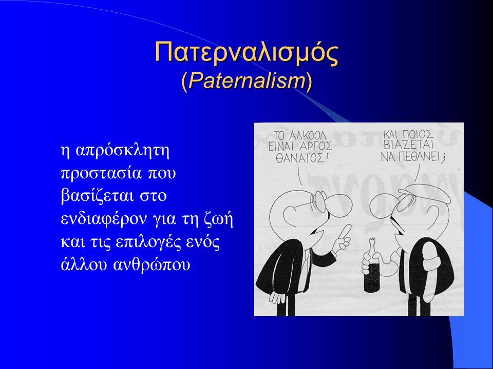 Πατερναλισμός (Paternalism)