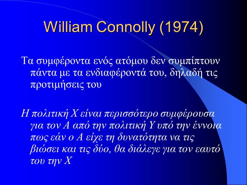 William Connolly (1974) Τα συμφέροντα ενός ατόμου δεν συμπίπτουν πάντα με τα ενδιαφέροντά του, δηλαδή τις προτιμήσεις του.