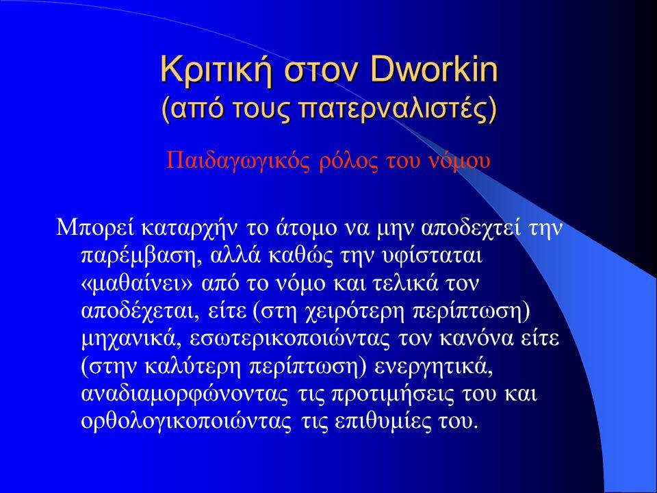 Κριτική στον Dworkin (από τους πατερναλιστές)