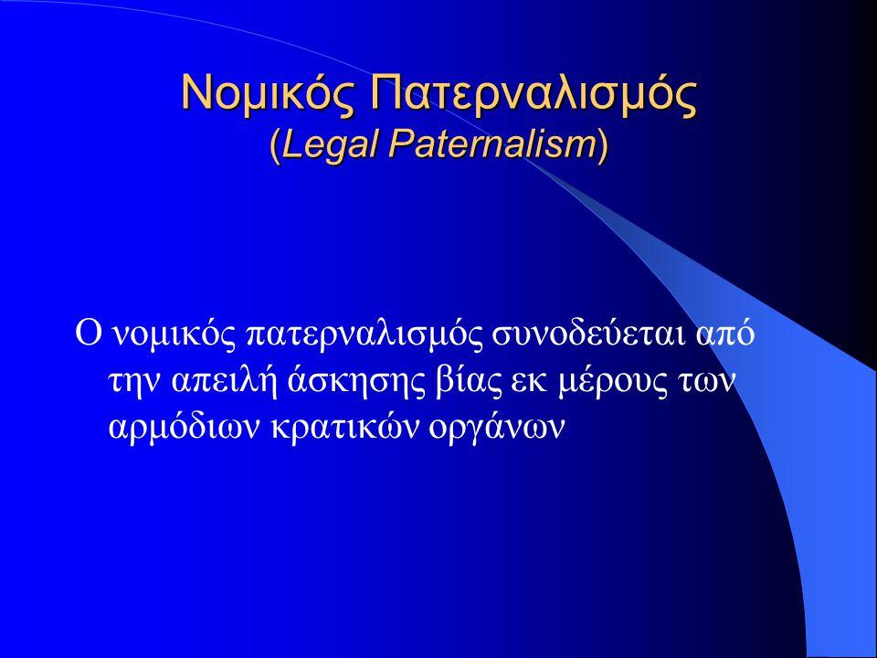 Νομικός Πατερναλισμός (Legal Paternalism)