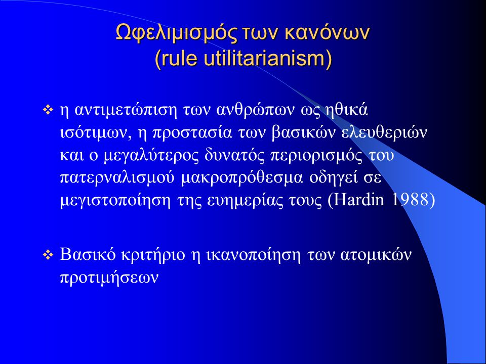 Ωφελιμισμός των κανόνων (rule utilitarianism)