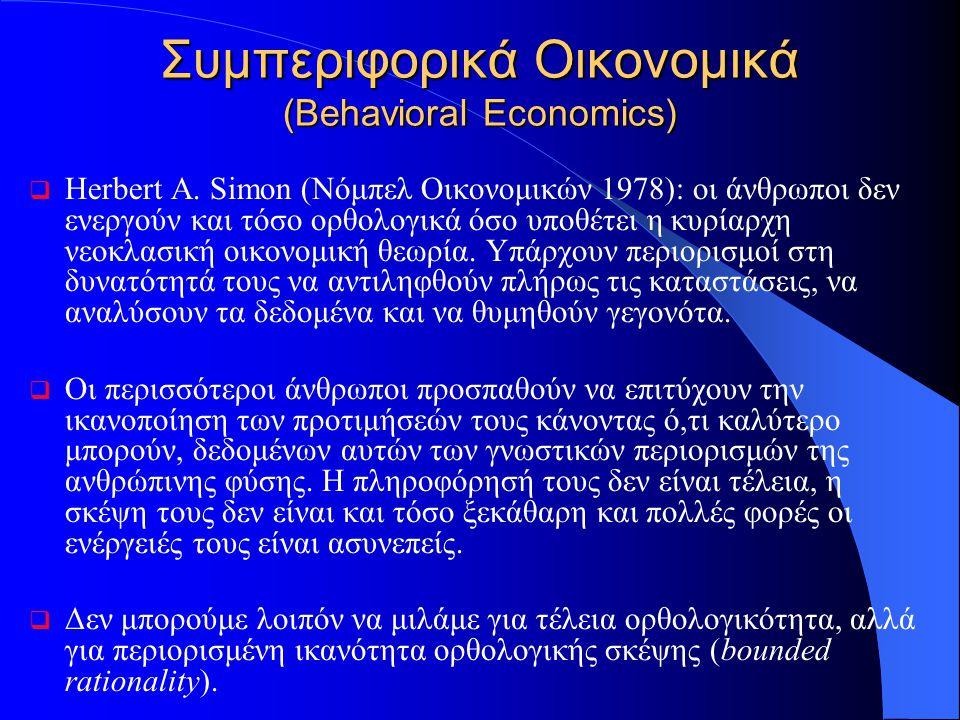 Συμπεριφορικά Οικονομικά (Behavioral Economics)