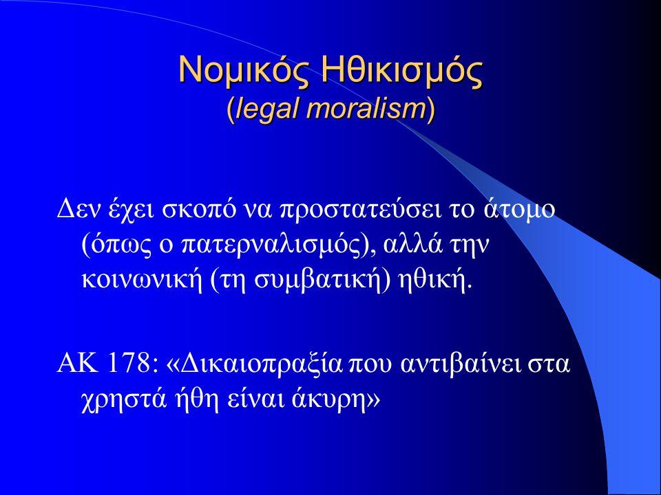 Νομικός Ηθικισμός (legal moralism)