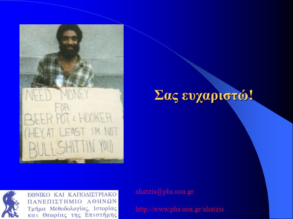 Σας ευχαριστώ! ahatzis@phs.uoa.gr http://www.phs.uoa.gr/ahatzis
