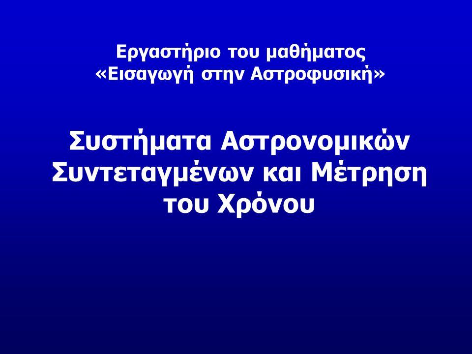 Εργαστήριο του μαθήματος «Εισαγωγή στην Αστροφυσική»