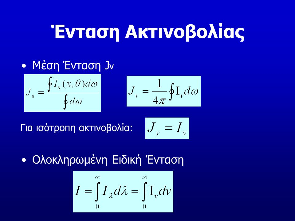 Ένταση Ακτινοβολίας Μέση Ένταση Jv Ολοκληρωμένη Ειδική Ένταση