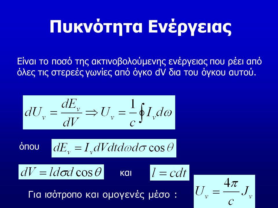 Πυκνότητα Ενέργειας Είναι το ποσό της ακτινοβολούμενης ενέργειας που ρέει από όλες τις στερεές γωνίες από όγκο dV δια του όγκου αυτού.