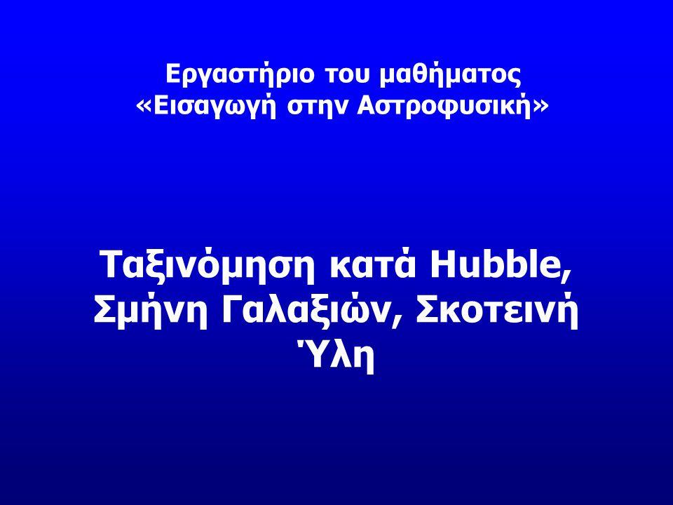 Ταξινόμηση κατά Hubble, Σμήνη Γαλαξιών, Σκοτεινή Ύλη
