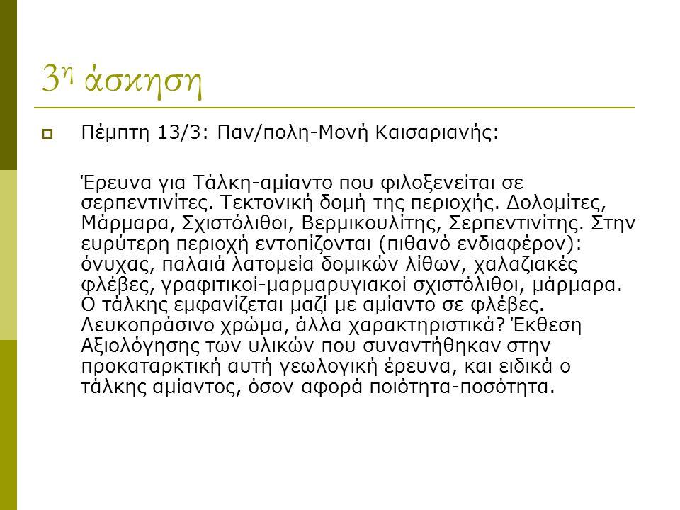 3η άσκηση Πέμπτη 13/3: Παν/πολη-Μονή Καισαριανής: