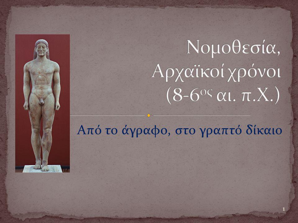 Νομοθεσία, Αρχαϊκοί χρόνοι (8-6ος αι. π.Χ.)