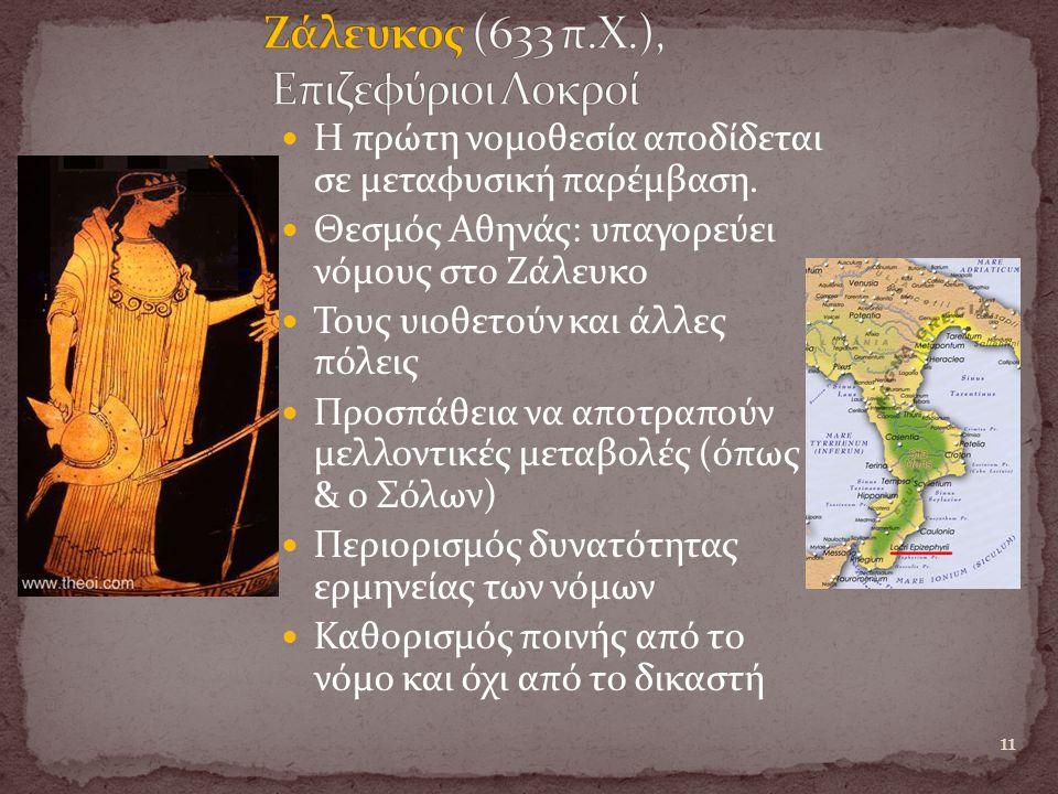 Ζάλευκος (633 π.Χ.), Επιζεφύριοι Λοκροί