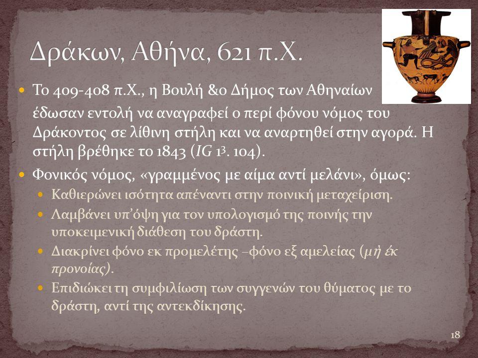 Δράκων, Αθήνα, 621 π.Χ. Το 409-408 π.Χ., η Βουλή &ο Δήμος των Αθηναίων