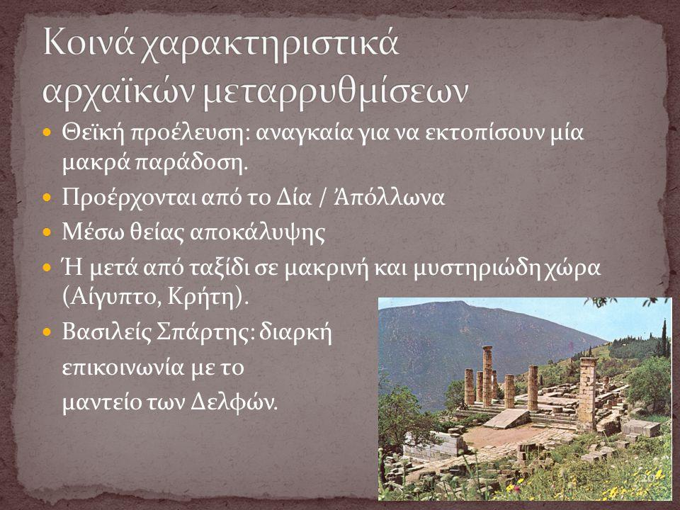 Κοινά χαρακτηριστικά αρχαϊκών μεταρρυθμίσεων