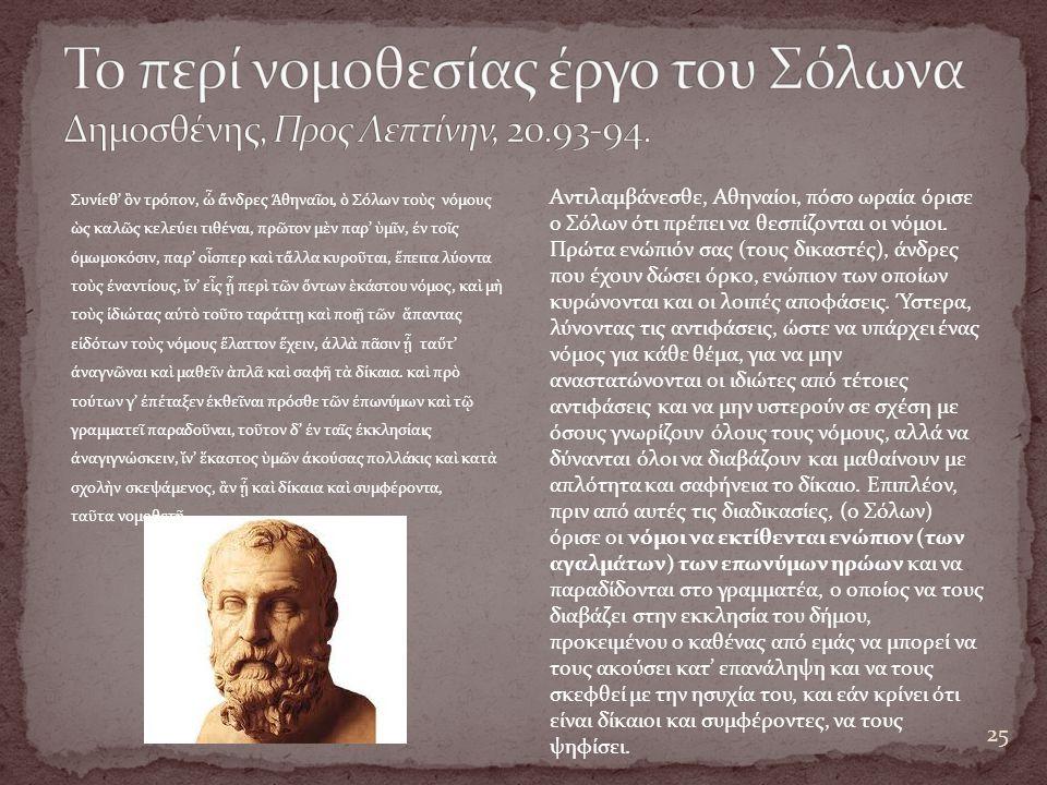 To περί νομοθεσίας έργο του Σόλωνα Δημοσθένης, Προς Λεπτίνην, 20.93-94.